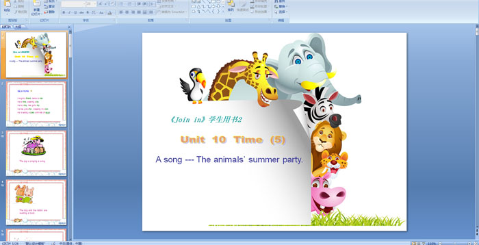JOIN IN 五年级英语课件:Unit 5 Aparty --A song -- The animals' summer party