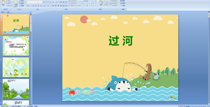 幼儿园大班语言:过河PPT课件