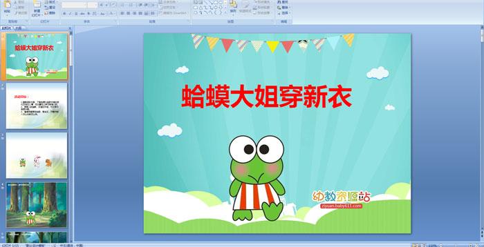 幼儿园大班语言课件――蛤蟆大姐穿新衣