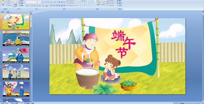 幼儿园端午节的传说PPT课件