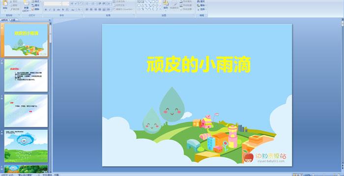 幼儿园大班语言活动课件:顽皮的小雨滴