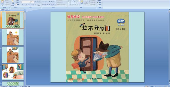 幼儿园大班绘本――拉不开的门PPT课件