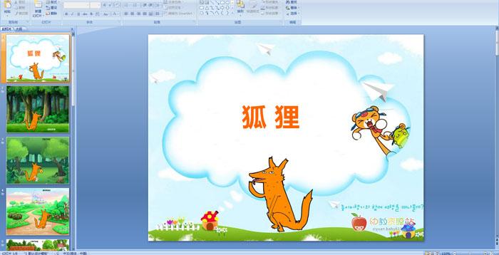 幼儿园动物儿歌课件:狐狸