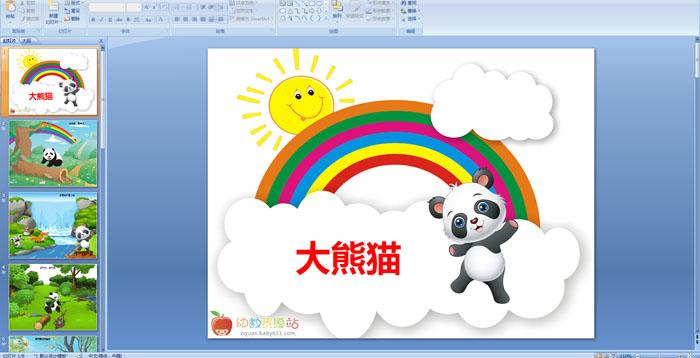 幼儿园动物儿歌课件――大熊猫