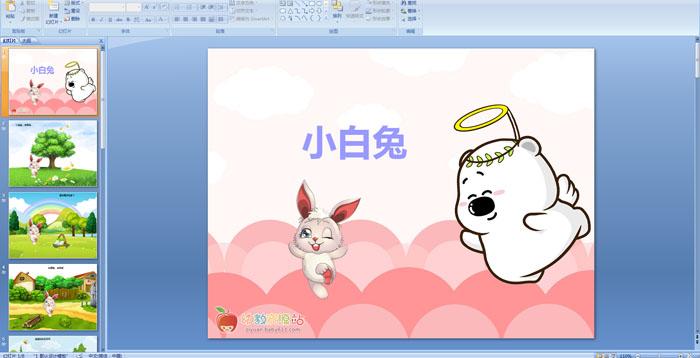 幼儿园动物儿歌《小白兔》课件