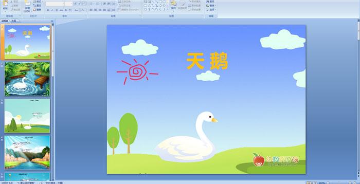 幼儿园动物儿歌――天鹅PPT课件