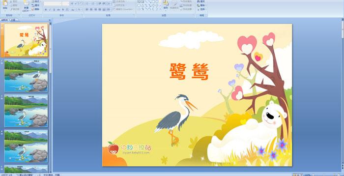 幼儿园动物儿歌课件:鹭鸶