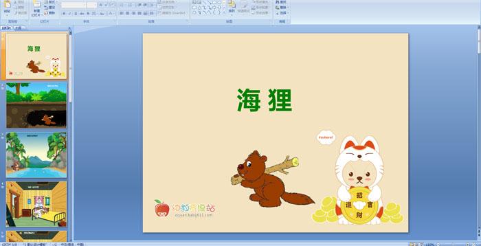 幼儿园动物儿歌《海狸》课件