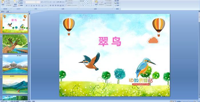 幼儿园动物儿歌课件――翠鸟