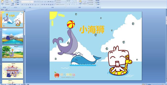 幼儿园动物儿歌《小海狮》课件