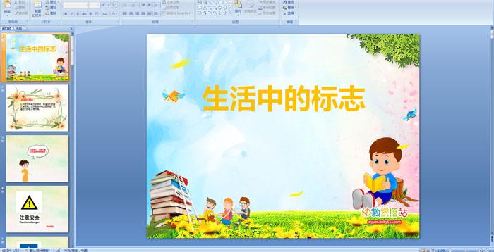 幼儿园大班社会课件:生活中的标志