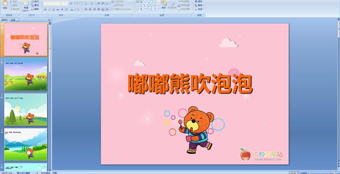 幼儿园小班语言活动:嘟嘟熊吹泡泡PPT课件