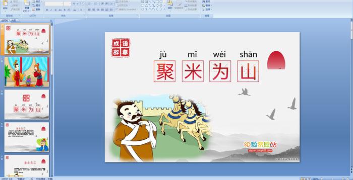 成语故事课件――聚米为山