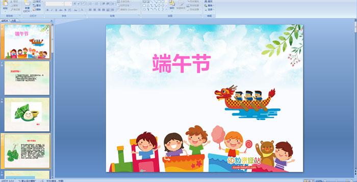 幼儿园中班端午节主题活动PPT课件