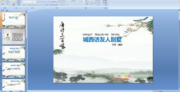 城西访友人别墅(雍陶)