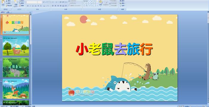幼儿园儿歌――小老鼠去旅行PPT课件