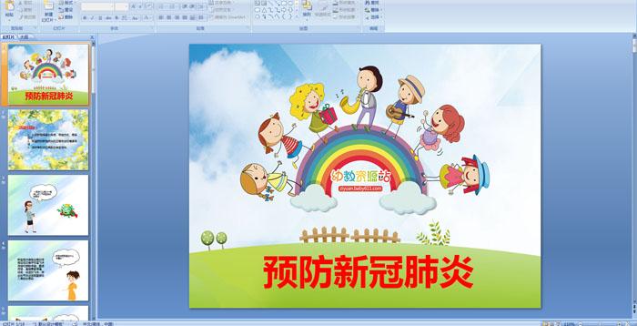 """幼儿园小班""""开学第一课'活动设计课件:预防新冠肺炎"""
