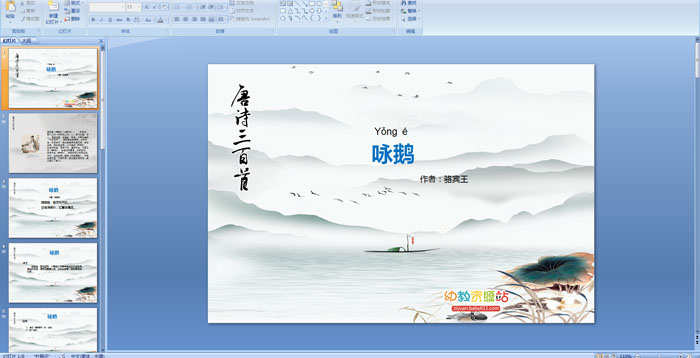 咏鹅(骆宾王)