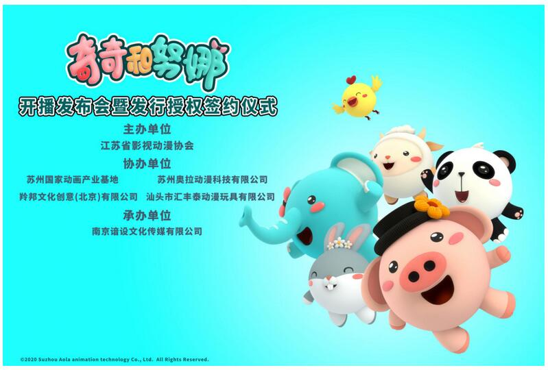 [爆]内容与产业齐头并进——《奇奇和努娜》亮相中国国际动漫节剖析