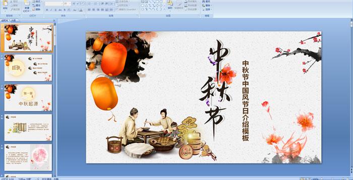 中秋节中国风节日介绍模板课件