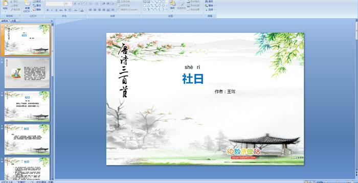 社日(王驾)
