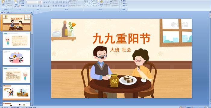 幼儿园大班社会课件:九九重阳节