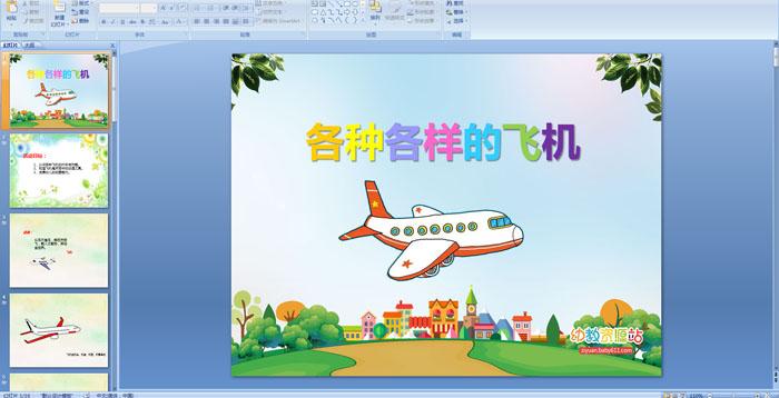 幼儿园中班社会课件――各种各样的飞机