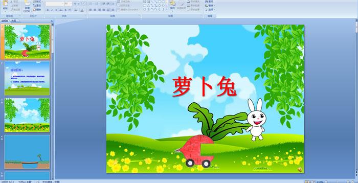 幼儿园中班语言活动设计:萝卜兔