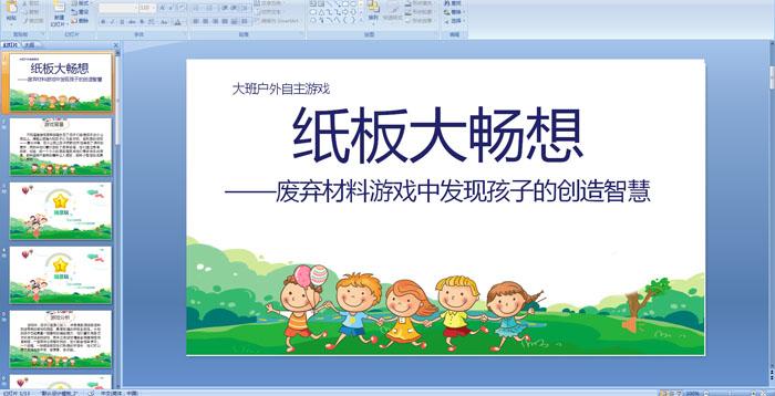 幼儿园大班户外自主游戏课件:纸板大畅想