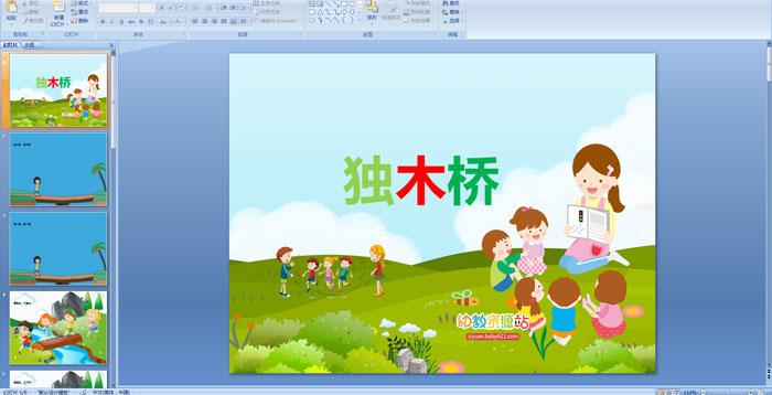 幼儿园儿歌《独木桥》课件