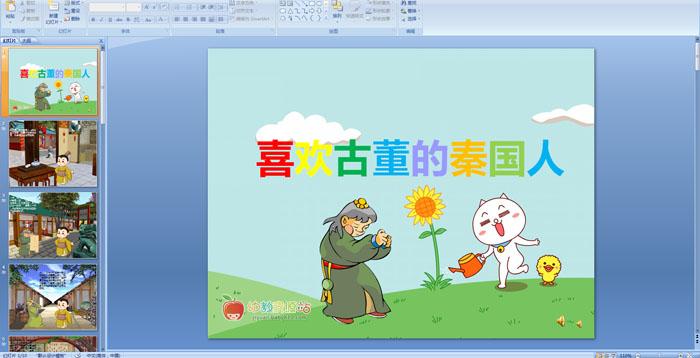 幼儿园故事课件――喜欢古董的秦国人