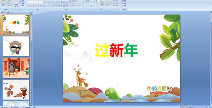 幼儿园儿歌课件:过新年