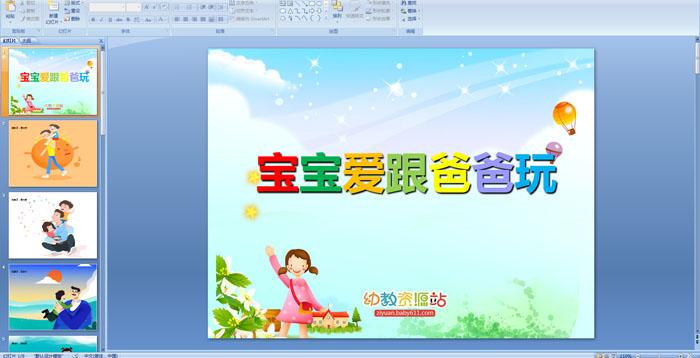 幼儿园儿歌课件:宝宝爱跟爸爸玩