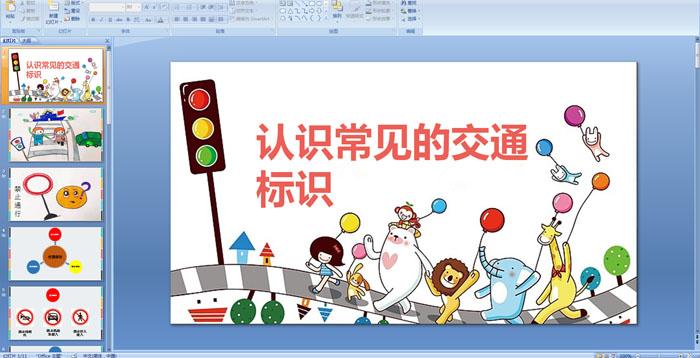 幼儿园中班社会课件:认识常见的交通标识