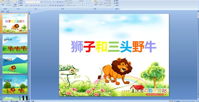 狮子和三头野牛