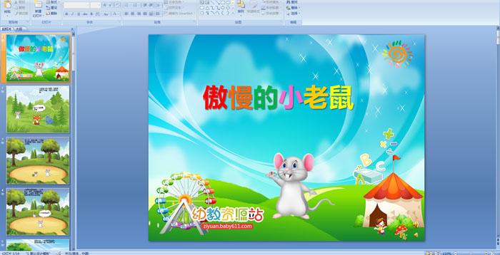 幼儿园故事《傲慢的小老鼠》课件