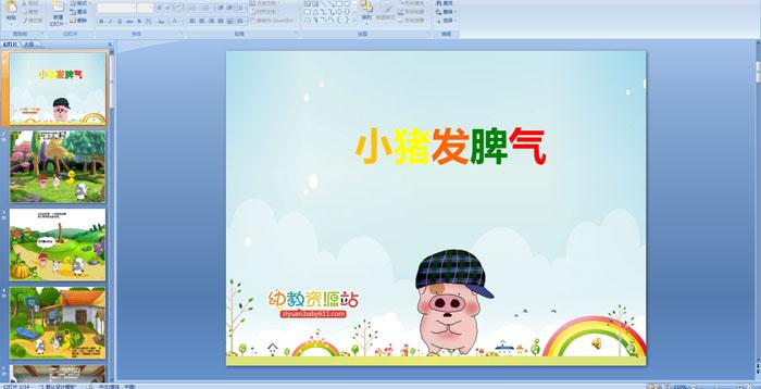幼儿园故事:小猪发脾气PPT课件