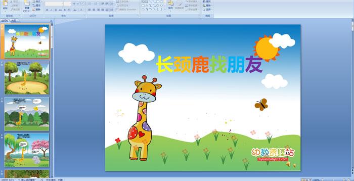 幼儿园故事课件:长颈鹿找朋友