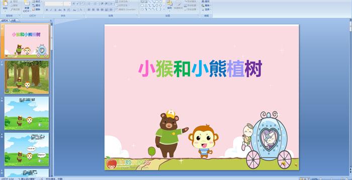 幼儿园故事课件:小熊和小猴植树