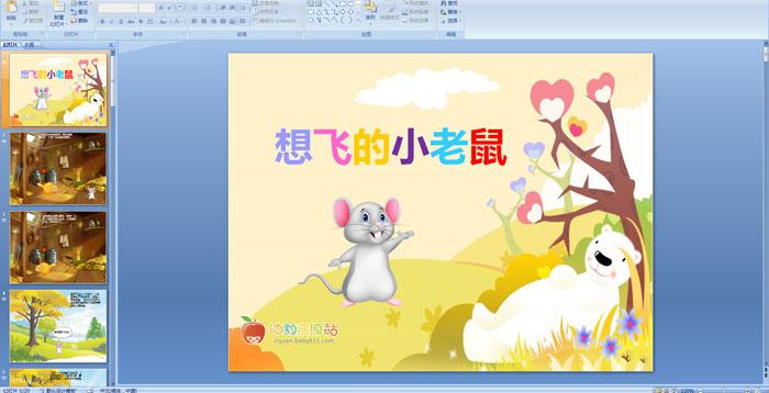 幼儿园故事《想飞的老鼠》课件