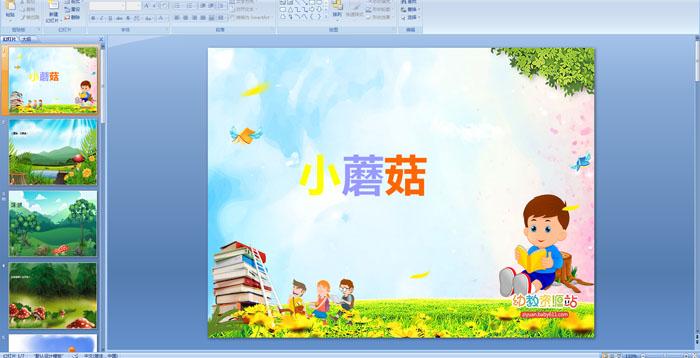 幼儿园儿歌:小蘑菇PPT课件