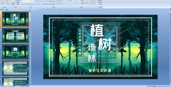 幼儿园爱护生态环境植树节PPT课件