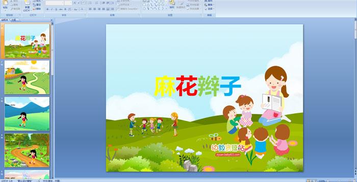 幼儿园儿歌《麻花辫子》课件