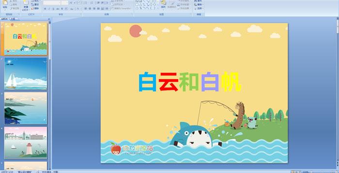 幼儿园儿歌课件:白云和白帆