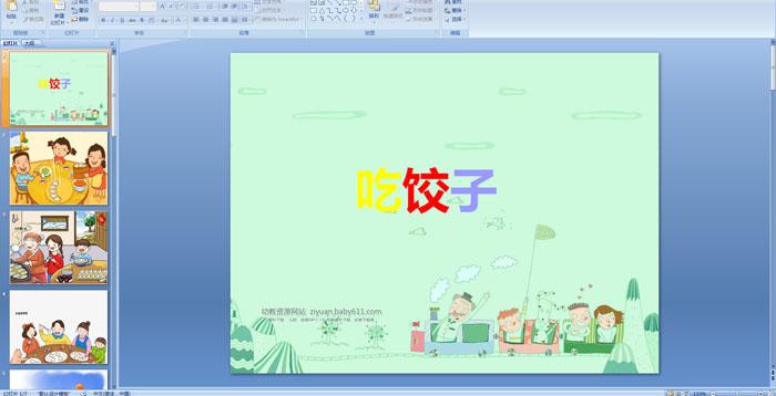 幼儿园儿歌《吃饺子》课件