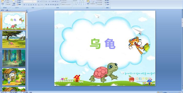 幼儿园童谣课件:乌龟