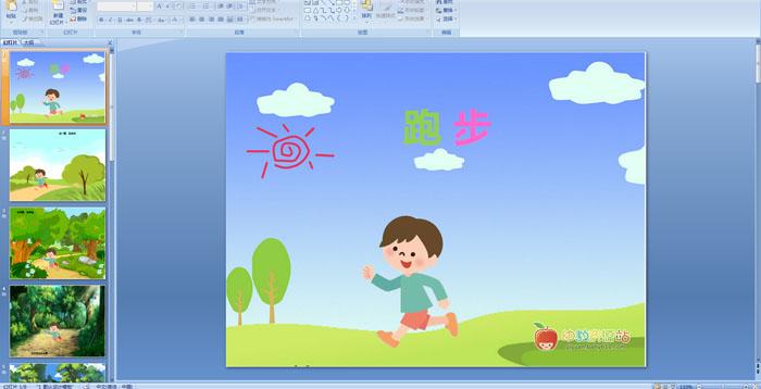 幼儿园童谣《跑步》课件