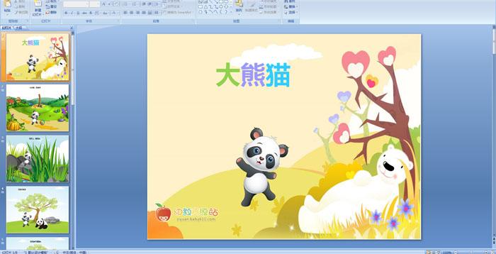幼儿园童谣《大熊猫》课件
