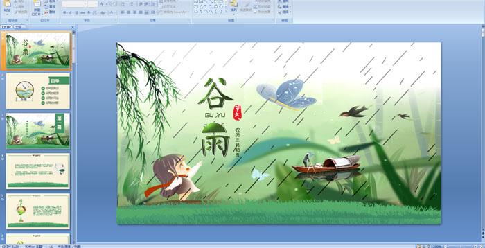 二十四节气:谷雨PPT课件