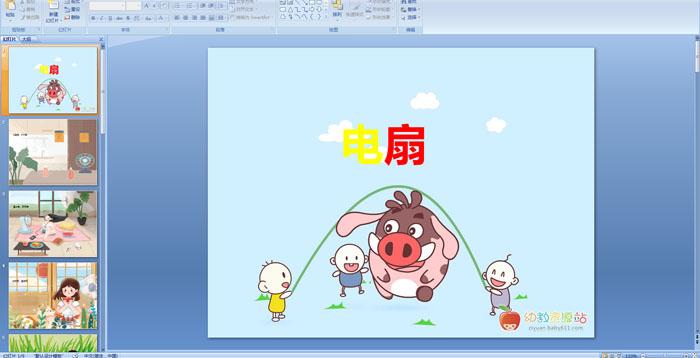幼儿园儿歌课件:电扇